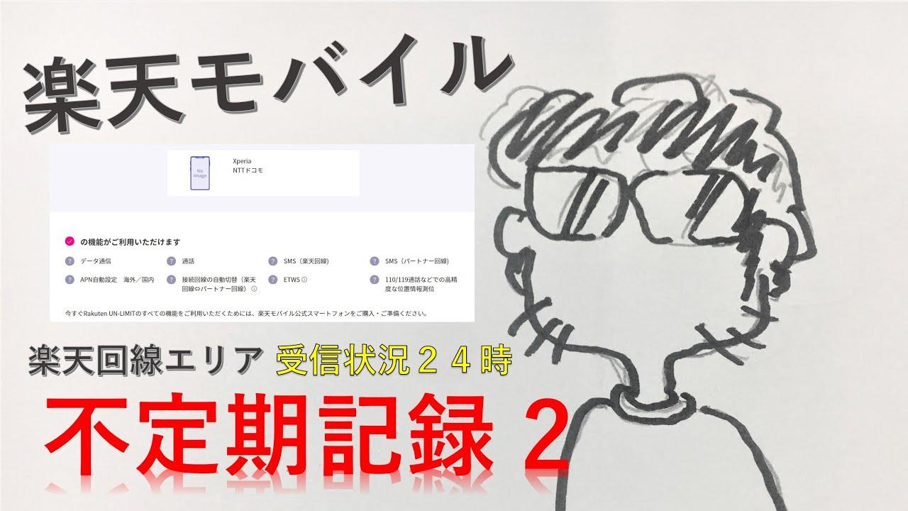 【楽天モバイル】楽天回線エリアの受信24時! 不定期記録2