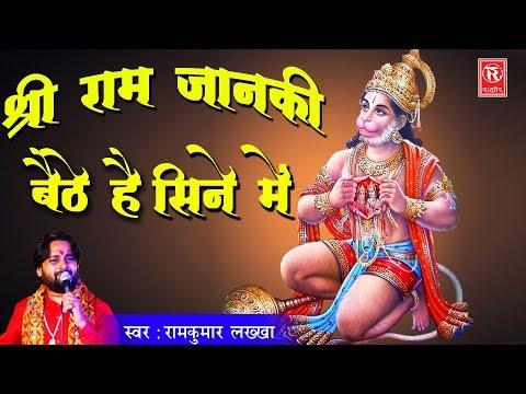 Shri Ram Janki Baithe Hai Sine Mein | Ramkumar Lakkha | Pilibhit Live Jagran 2017 | Rathore Cassette