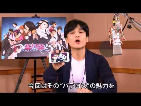 LINE BLEACH: Paradise Lost - Masakazu Morita