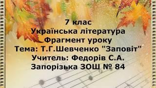 7 клас (українська література, фрагмент уроку) Т.Г.Шевченко