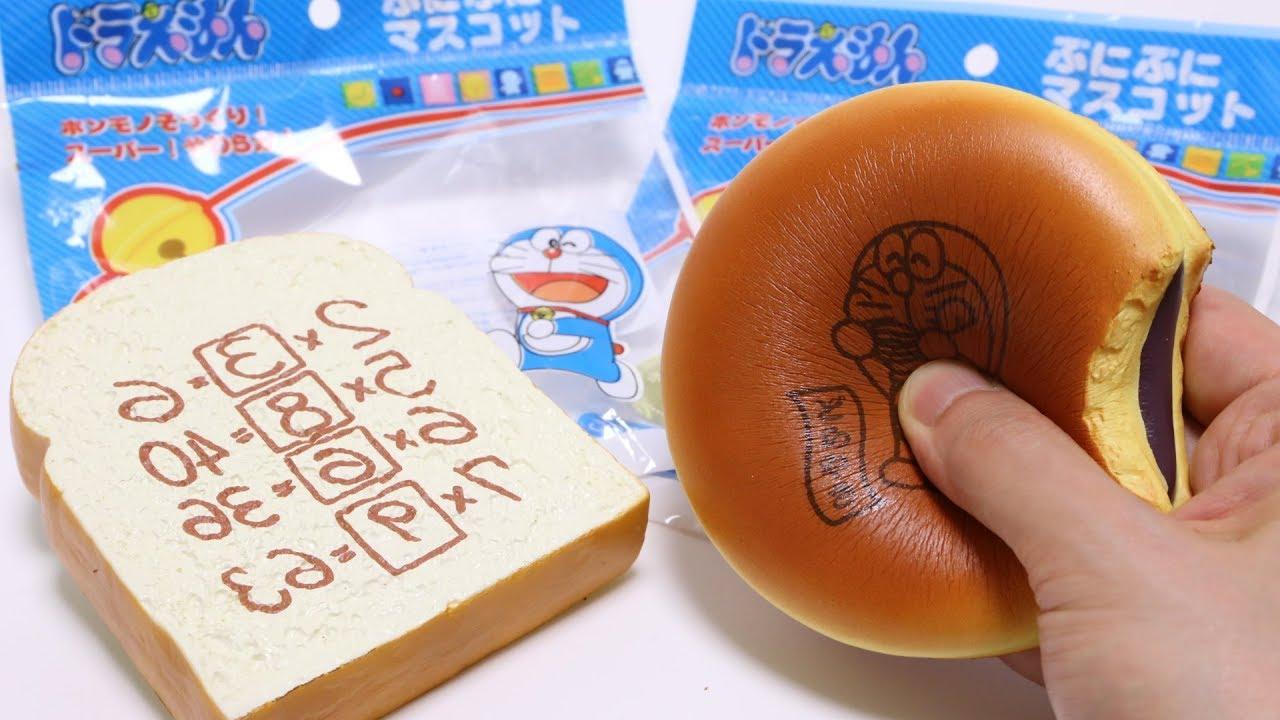 Doraemon Dorayaki Squishy : Doraemon Dorayaki and Gadget Squishy Toys - YouTube