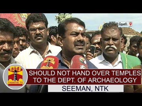 """Should not hand over temples to the Department of Archaeology"" - Seeman, NTK Chief"