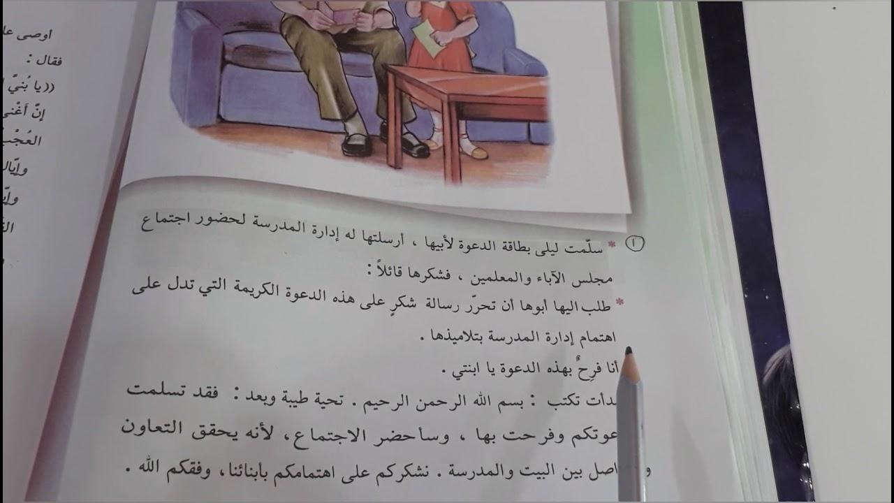 التعبير الكتابي شكر على دعوة قراءة الصف الخامس الابتدائي ص ٢٢ ست مريم Youtube