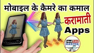 करामाती ऐप्प Augmented Reality Apps for Android 2017