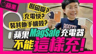 蘋果MagSafe充電器首發實測!iPhone12充電速度不失望?磁力強? 一定要蘋果原廠保護殼嗎?[MagSafe Charger review][CC字幕]