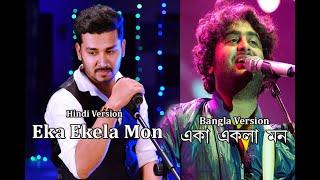Eka Ekela Mon I Hindi Version I AVIJIT MUKHERJEE I RAJA BABU