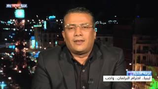 ليبيا.. احترام البرلمان واجب