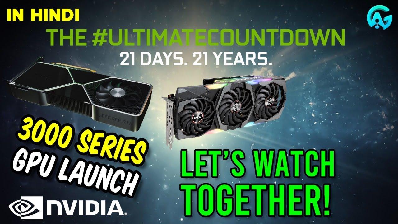 Hindi) Nvidia 3000 Series GPU Launch ...