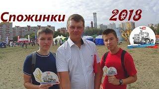 Спожинки - праздник урожая в городе Рязань!