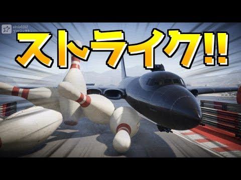 【GTA5】特大ボーリング場作ったので遊んでいく!! 2/2