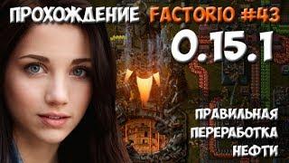 Прохождение Factorio 0.15.1 - #43 ПРАВИЛЬНАЯ переработка нефти