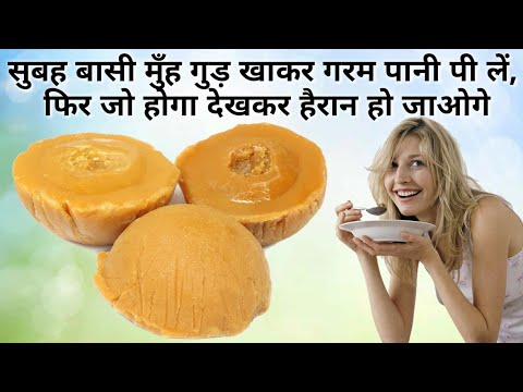 Jaggery benefits for flu, cough, asthma, joint pain, weight