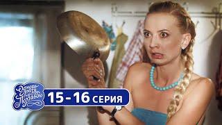 Сериал Однажды под Полтавой - Новый сезон 15-16 серия