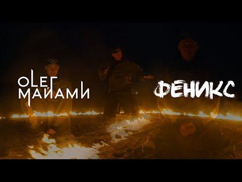 Олег Майами - Феникс (Mood Video)