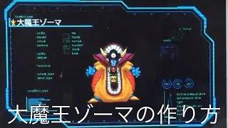 【プレイ動画】ドラゴンクエストモンスターズジョーカー3 part57(大魔王ゾーマ作り方配合)Dragon Quest Monsters Joker3