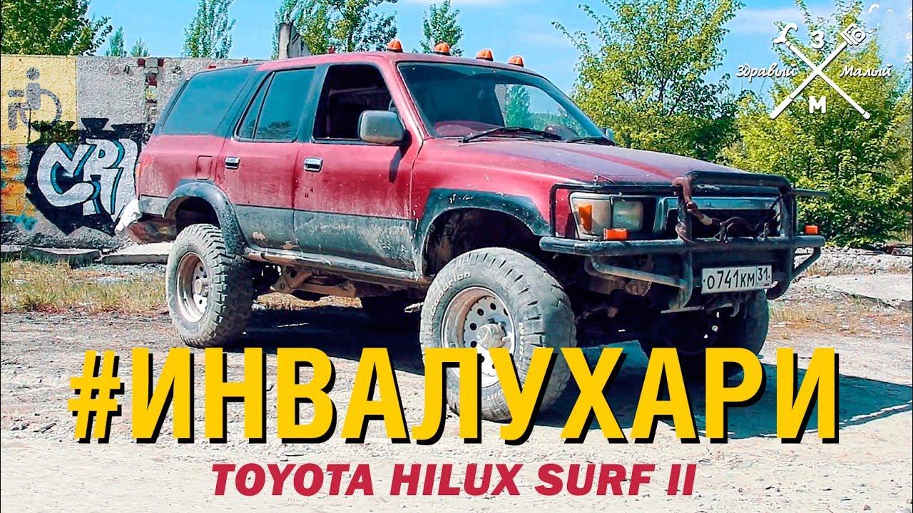 Toyota Hilux 2015 - тест-драйв InfoCar.ua (Тойота Хайлюкс) - YouTube