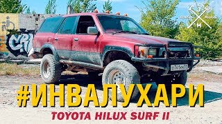 Инвалухари Внедорожник Toyota Hilux Surf II.  Год выпуска 1989г.
