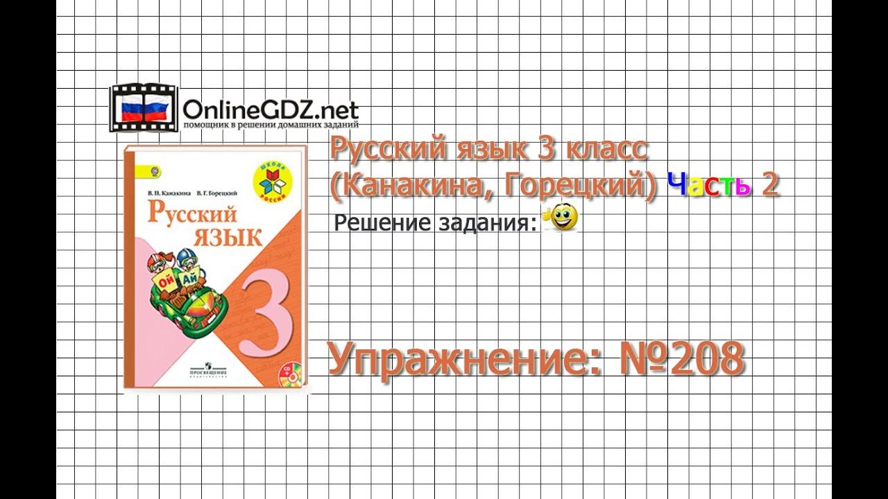Готовое упраажнение 208 русский язык 3 класс канакина горецкий