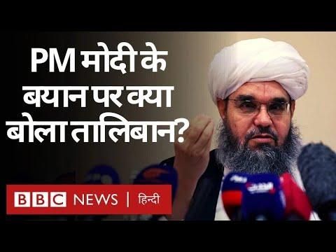 Afghanistan Crisis : Narendra Modi के 'आतंक की सत्ता' वाले बयान पर Taliban ने क्या कहा? (BBC Hindi)