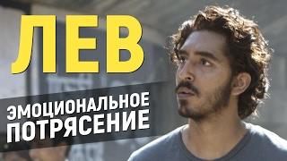 ЛЕВ – ЭМОЦИОНАЛЬНОЕ ПОТРЯСЕНИЕ (обзор фильма)