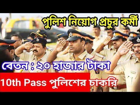 10th Pass Police Job, 2019, Police Job 2019, Karmasangsthan Paper, Kolkata Police