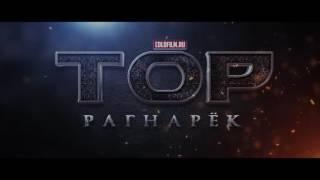 Тор 3:Рагнарёк 2017[Официальный трейлер на русском]