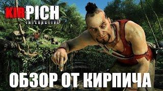 Far Cry 3 - обзор от Кирпича