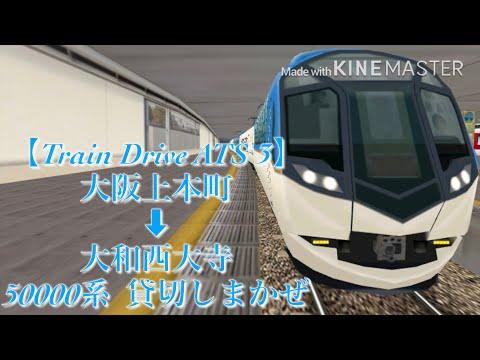 【Train Drive ATS 3】近鉄奈良線編  9991レ  大阪上本町➡️大和西大寺  50000系  貸切しまかぜ
