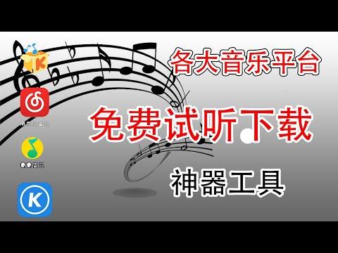 最新免费听音乐神器 免费下载无损高品质的软件工具包括Android手机端电脑端pc
