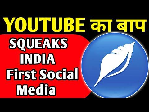 What Is Squeak Social Media, Video Squeaks Kya Hai, Squeak Kya Hai, Video Squeaks, Squeaks Media