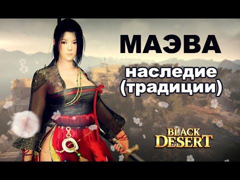 КРАСНАЯ ЛУНА 💀 Наследие (традиции ) Маэва. Тест скилов и пвп с Лучником в Black Desert MMORPG - ИГРЫ