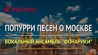 """Попурри песен о Москве, вокальный ансамбль """"Фонарики"""""""