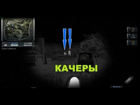 КАЧЕРЫ B Contract Wars (By ProKillerRu)[ ACR-C STORM KILL ]