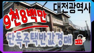 [부동산추천] 대전 9천8백 단독주택 경매/ 음성권리분…