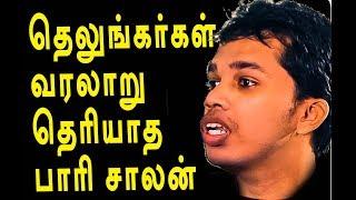 தெலுங்கர்கள் வரலாறு தெரியாத பாரி சாலன்   Paari Saalan   channel truth
