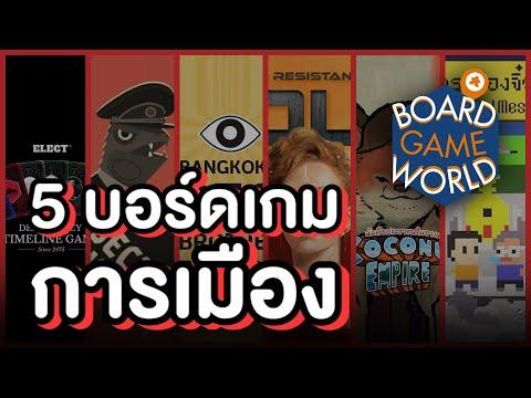 Board Game World 1  5 บอร์ดเกมการเมือง