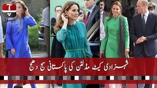Duchess of Cambridge in Pakistani colours | Aap News