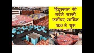 सबसे सस्ता फर्नीचर यहाँ से ले|best quality furniture only 400 | cheapest furniture market delhi ncr