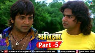 "Pratigya Part 5 Bhojpuri Action Movie   Dinesh Lal""Nirahua""   Pawan Singh & Monalisa  Superhit Movie"
