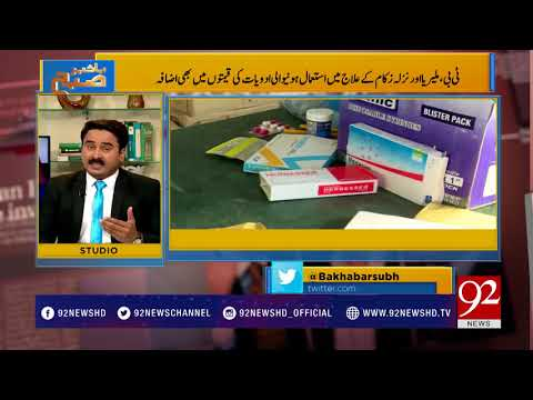 Bakhabar Subh - 08 February 2018 - 92NewsHDPlus