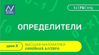 Линейная алгебра, 3 урок, Определители