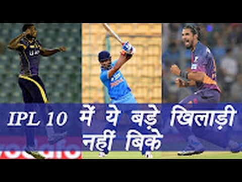 IPL 2017 Auction  Top 10 unsold players of the season/jbp news