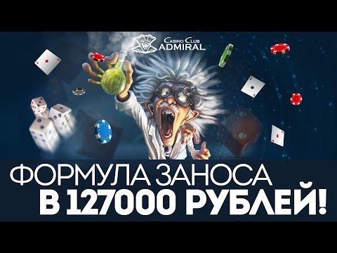 Видео Адмирал казино игры в казино