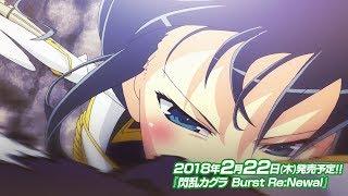 PlayStation®4『閃乱カグラ Burst Re:Newal』オープニングアニメ