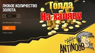 World Of Tanks ☆ бесплатное золото