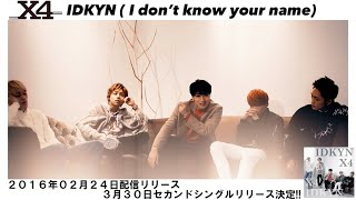 X4「IDKYN (I don't know your name)」MV New ver.