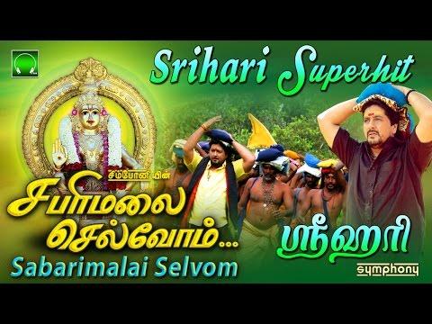 Sabarimalai Selvom | Srihari | Ayyappan Songs | Jukebox