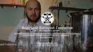 PSDJteam Ведущий Валерий Гаврилов 03 (p42)