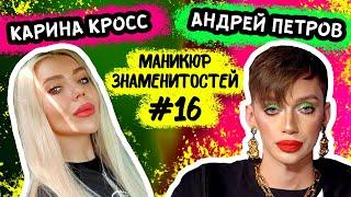 КАРИНА КРОСС vs АНДРЕЙ ПЕТРОВ МАНИКЮР ЗНАМЕНИТОСТЕЙ 16