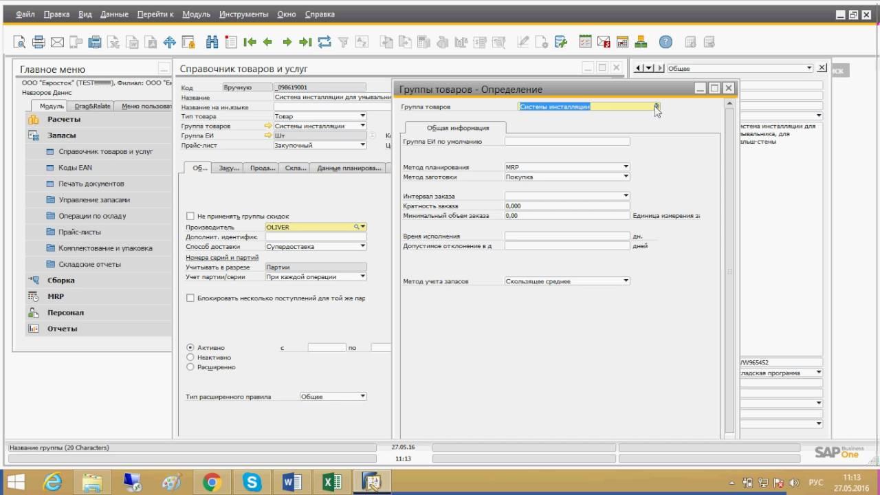 Курсы по программе sap бухгалтерия если допущена ошибка при регистрации ооо